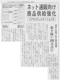 日経の記事
